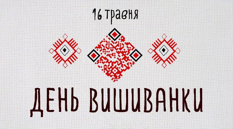 Херсонський НДЕКЦ МВС України відзначає  Всесвітній день вишиванки